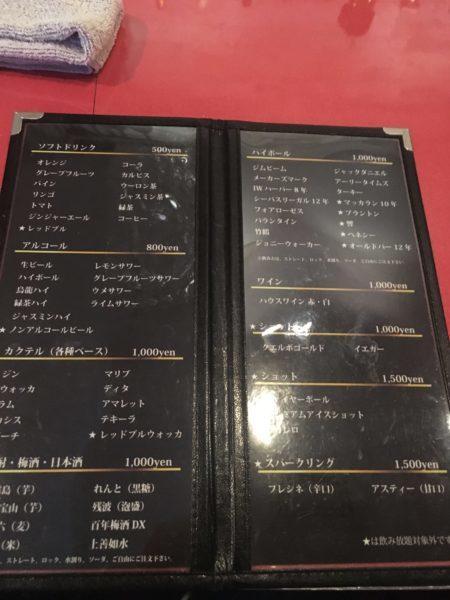 ピルボックスのメニュ表