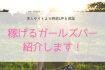 【関東限定】専門家が厳選した評判抜群なガールズバーを紹介中!