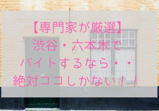 渋谷、六本木のガールズバーオススメ求人