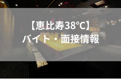恵比寿チケッツのバイト情報 (1)