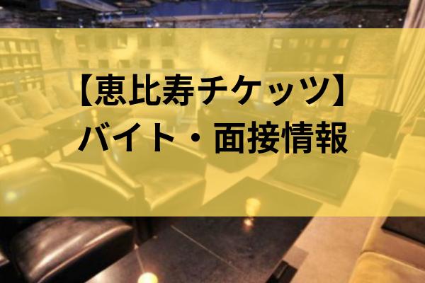 恵比寿チケッツのバイト情報