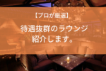 【東京エリア】プロが厳選した高級ラウンジの求人を紹介します!