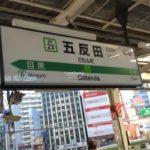 【求人バイト】五反田でビラ配り・キャッチ無しのガールズバーを紹介